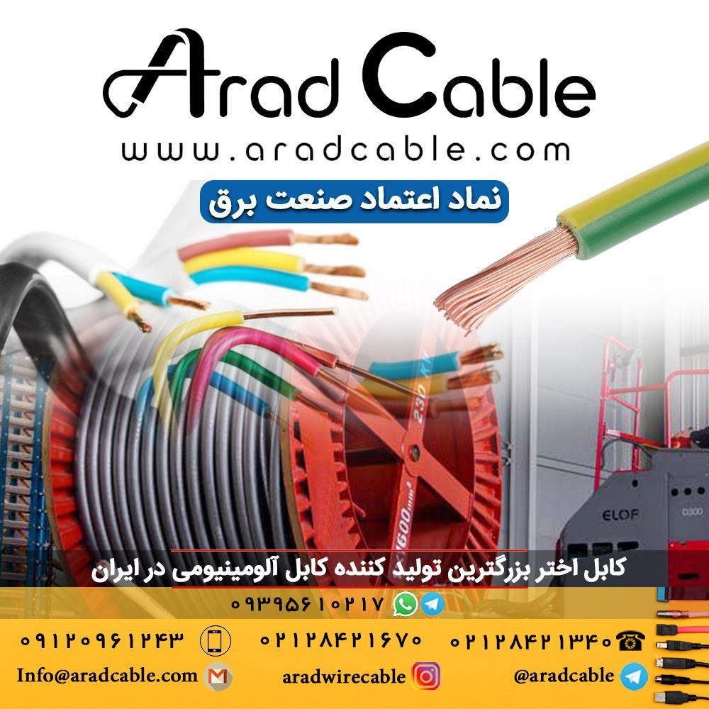 قیمت کابل آلومینیومی اختر اصفهان