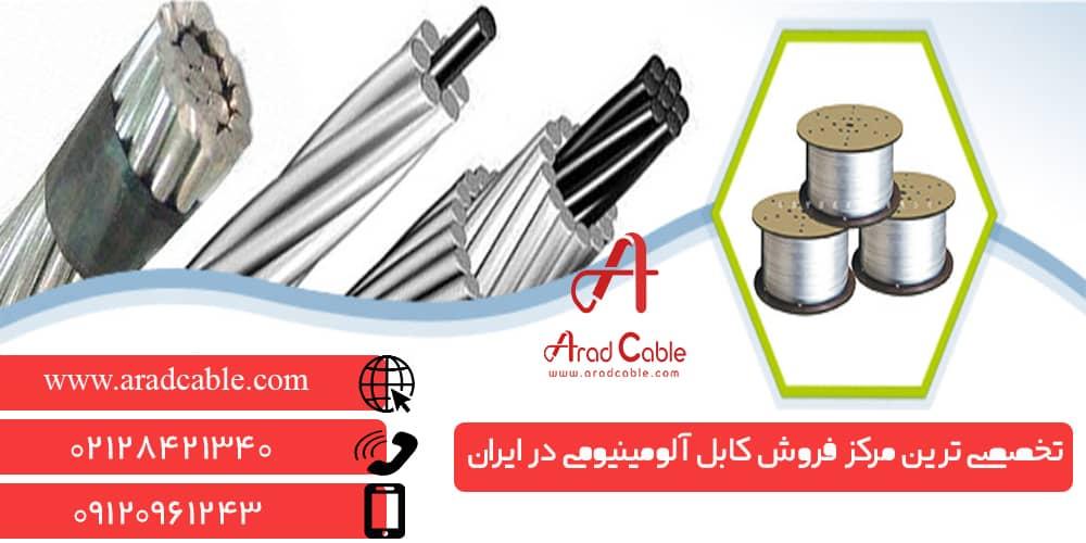 کابل آلومینیوم اختر قیمت